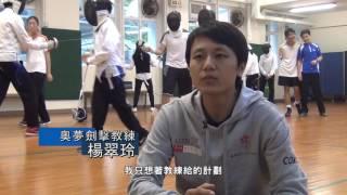 Publication Date: 2017-08-02 | Video Title: 《奧夢成真校園小記者》體育專題─劍擊[王肇枝中學]