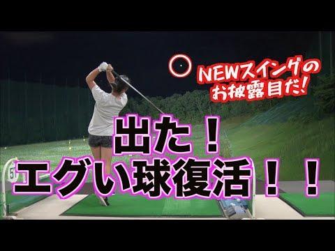 【エグい球復活!!】休養明けのいつきがNEWスイングで飛距離爆発!!