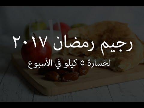 رجيم رمضان 2018 لخسارة 5 كيلو في الأسبوع Youtube