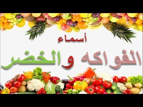 تعليم أسماء الفواكه و الخضروات أو الخضر للأطفال باللغة العربية Fruits Et Legumes En Arabe Youtube