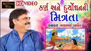 કર્ણ અને દુર્યોધન ની મિત્રતા -Mayabhai Ahir | Mahabharat Katha | Chamardi Dayro | HD
