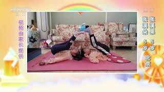 [我们在一起]可爱龙凤胎 趣味做运动| CCTV少儿