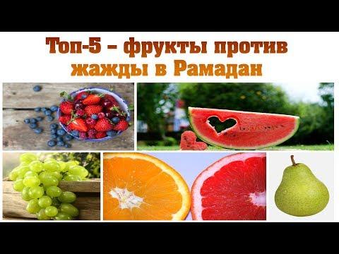 Топ 5 – фрукты против жажды в Рамадан