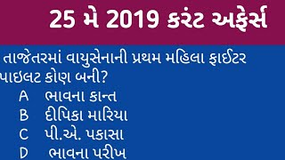 Current affairs in Gujarati with Gk|| 25 May 2019 current affairs by EDUWORLD