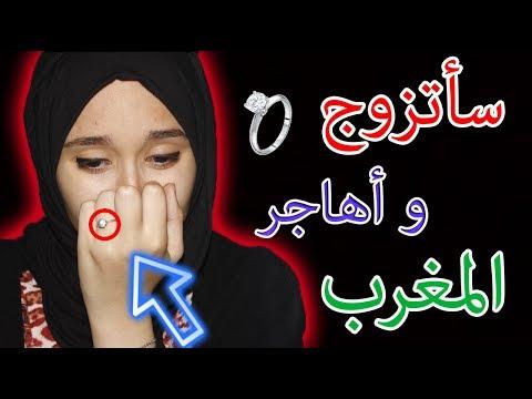 راح اترك اليوتيوب بسبب الزواج thumbnail