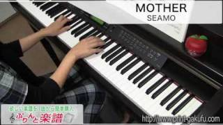 MOTHER/SEAMO(ピアノソロ用)