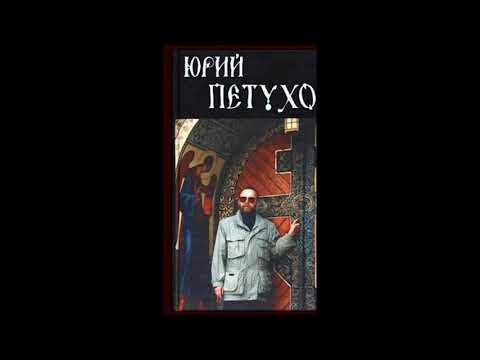 Юрий Дмитриевич Петухов - Бунт вурдалаков (Звёздная месть - 2) Часть 1