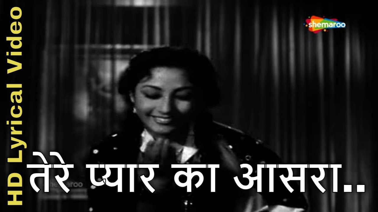 तेरे प्यार का आसरा चाहता | Tere Pyar Ka Aasra Chahta - HD Lyrical Video | Dhool Ka Phool (1959)