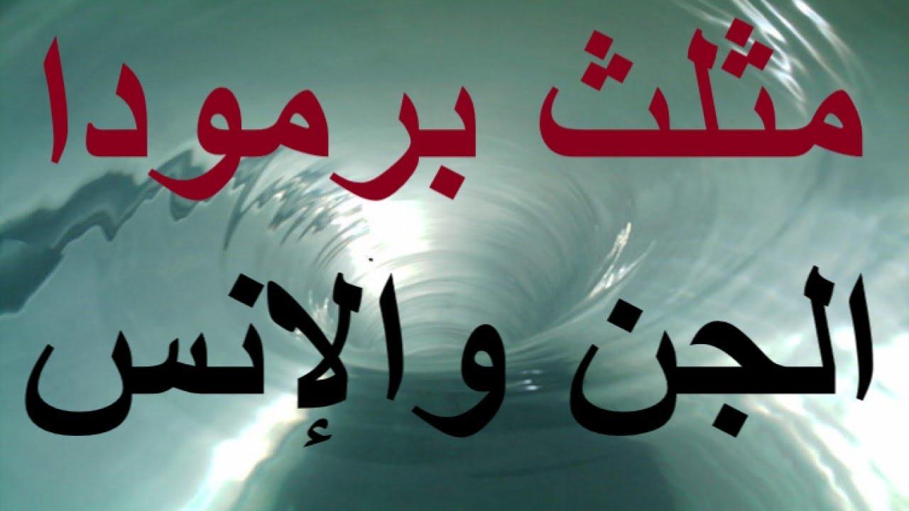 سر مثلث برمودا والتنين المعركة بين الجن والإنس من القرآن والسنة Youtube