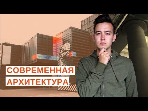 Проблемы современной архитектуры в России // Урбанистика