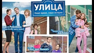Улица (3 сезон) - трейлер