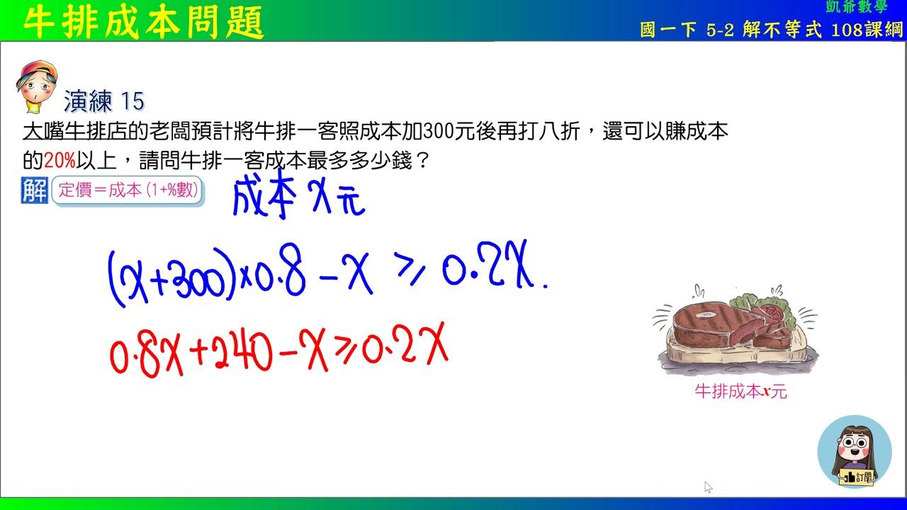 國一下 5之2 解不等式 演練15 牛排成本問題 108課綱 凱爺數學 - YouTube