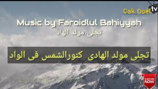 TAJALLA MAULIDUL HADI WITH ARABIC LYRICS GRUB SHOLAWAT ALBANJARI FAROIDLUL BAHIYYAH