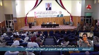 وزير الداخلية  : نرفض الوجود السعودي في المهرة إذا جلب المشاكل