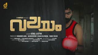 വലയം   Valayam Malayalam Thriller Short Film   Starring Ajuze   D Company Productions   With Eng Sub