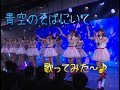 AKB48 ♪青空のそばにいて(Cover)カラオケで歌ってみた~♪