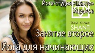 Йога для начинающих второе занятие. Йога в Харькове.
