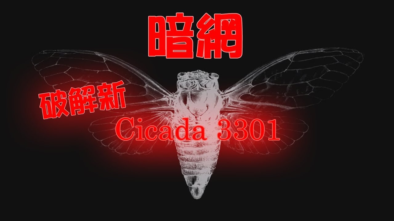 暗網 — 破解!新蟬3301 deep web Cicada 3301 體驗《Video File M - 039》CC字幕 - YouTube