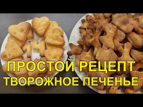 Творожное печенье | Простой рецепт на 14 февраля