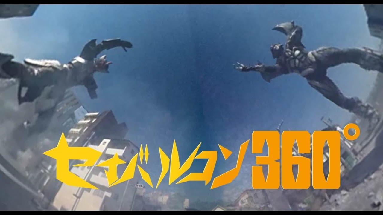 画像: 自主制作特撮『セイバルコン360°』 #360video Japanese TOKUSATU VFX youtu.be
