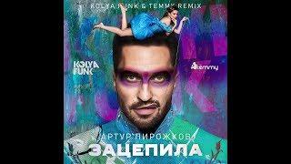Артур Пирожков - Зацепила клип 2019(танец девушек)