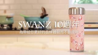 Swanz陶瓷保溫杯品牌影片