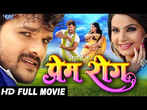 PREM ROG - Superhit Full Bhojpuri Movie - Khesari Lal Yadav,