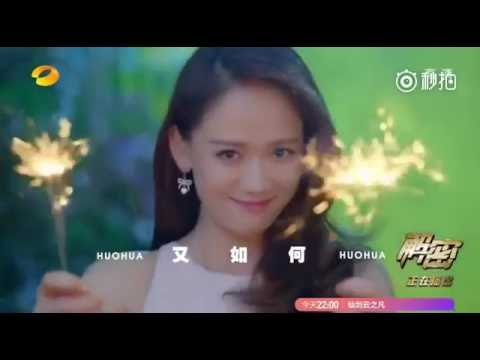 陳喬恩 偶像來了2 湖南衛視芒果撈的秒拍 - YouTube
