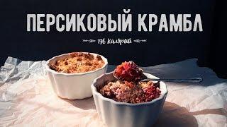 Хрустящий персиковый крамбл без овсянки (196 ккал) / Быстрый пп-рецепт