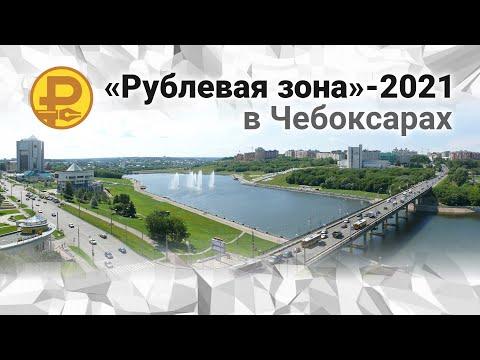 """""""Рублевая зона""""-2021 в Чебоксарах"""