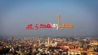 Dayare Mahdi Se | E28 | Urdu