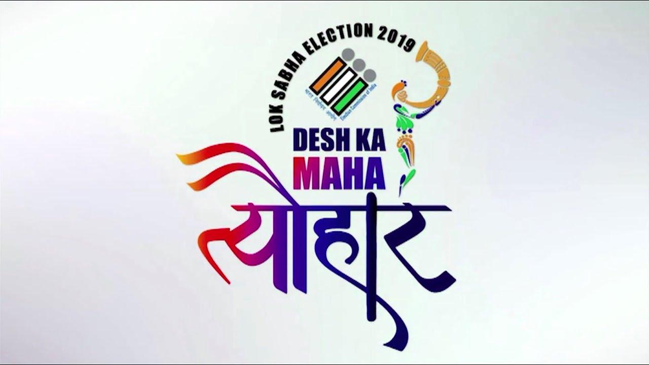 Desh Ka Mahatyohar - National SVEEP Campaign