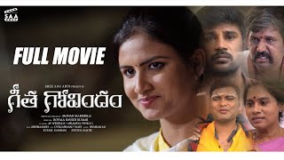 Geetha Govindam || Romantic Comedy Telugu Full Movie Latest & New 2021 || Sree Anu Arts