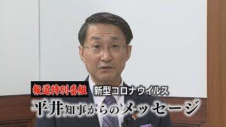 新型コロナウイルスの感染者が発生した鳥取県。 不安が広がる中、平井知事に鳥取県の対応や対策について お聞きしました。 #鳥取県 #平井知...