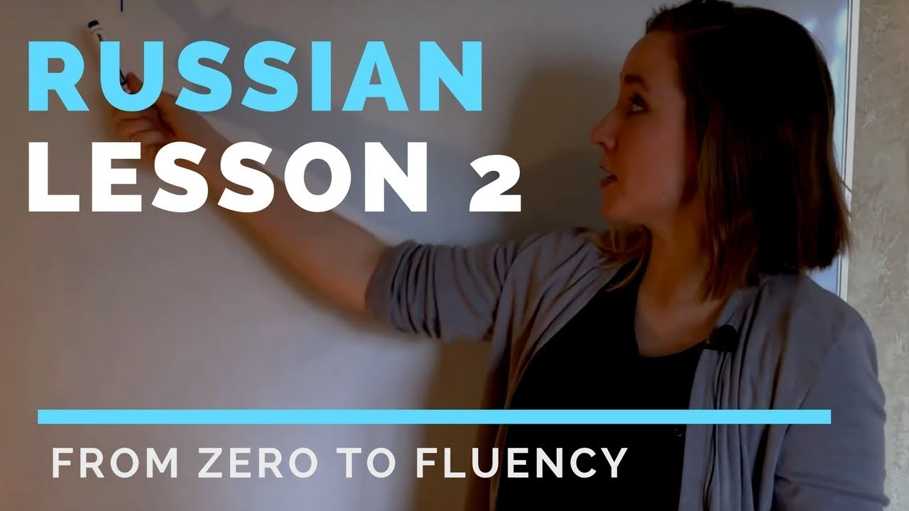 Russian lessons – Lesson 2 – Russian pronunciation. Personal pronouns | Russian language