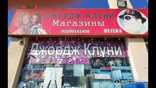 Египет Магазин Джордж Клуни Самые низкие цены в Шарм эль Шейх