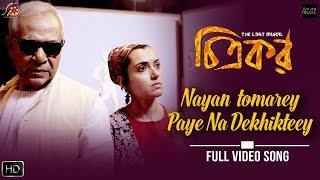 Nayan Tomarey Paye Na Dekhikteey Video Song | Chitrokar | Arpita | Dhritiman