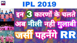 IPL 2019 List Of 3 Reasons Why Rajasthan Royals Changes The Jersey Colour To Pink