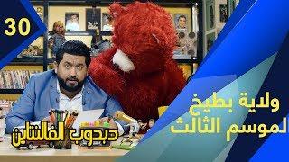 ولاية بطيخ - الموسم الثالث   الحلقة 30