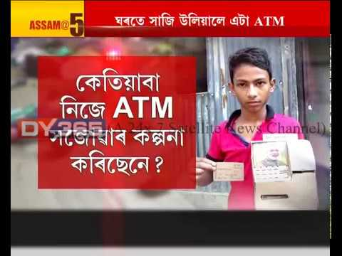 Rangia Talented Kid || Assam || ATM Invention