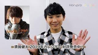 須賀健太2019年カレンダー発売中 ! ホリプロ2019カレンダーSHOPにてオ...