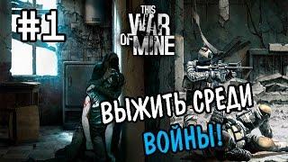 Прохождение This War of Mine #1 [Выжить среди войны!]