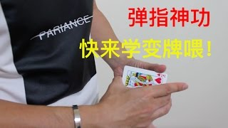 PN Magic | 弹指神功 · 瞬间变牌 | 魔术教学
