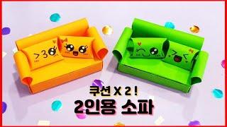 2인용 소파종이접기 Double Sofa Origami…