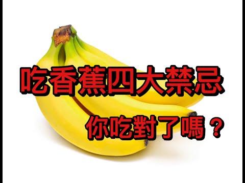 吃香蕉的四大禁忌 你吃對了嗎? - YouTube