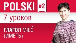 Глагол mieć (иметь) в польском языке. Урок 2/7. Польский язык для начинающих. Елена Шипилова.