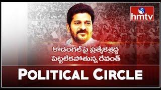 రేవంత్ కొత్త రూటు వర్కౌట్ అవుతుందా? || Political Circle | hmtv Telugu News