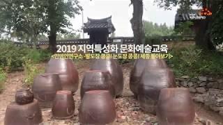 [문화 VJ 최진욱] 2019 지역특성화 문화예술교육 …