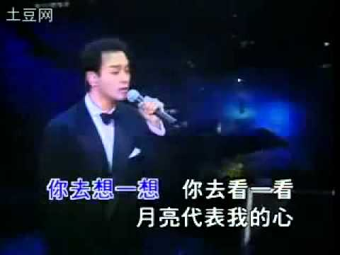 YouTube                 the Moon Represents My Heart   Leslie Cheung