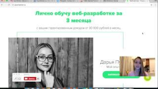 Почему yourmentor.ru это круто? Рассказываю о том, как у нас проходит обучение